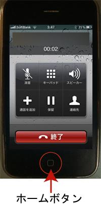 iphoneの電話中画面