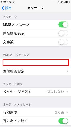 iOS8設定アプリ_MMSメールアドレス設定画面