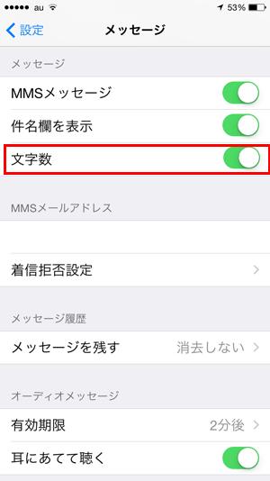 iOS8設定アプリ_MMSメッセージ文字数設定画面