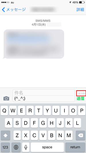 iOS8_MMSメッセージ文字数表