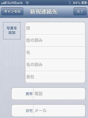 連絡先アプリ新規登録画面1