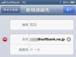 複数のメールアドレス登録画面