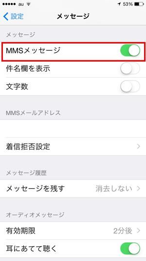 設定アプリ_MMSメッセージ設定画面