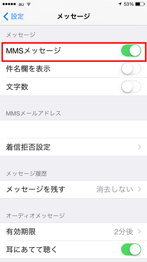 iOS8設定アプリ_MMSメッセージ設定画面
