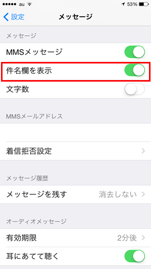 iOS8設定アプリ_MMSメッセージ件名表示設定画面