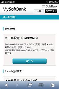 SMSMMSメール設定