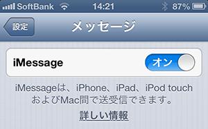 iMessage設定
