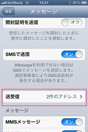 iMessageのメールアドレス設定項目