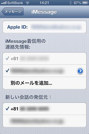 iMessageメールアドレス設定画面