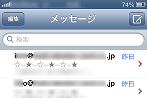 メッセージから新規連絡先登録方法01