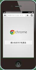 iphoneポートレート表示