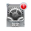 iOSバージョンアップ設定アイコン