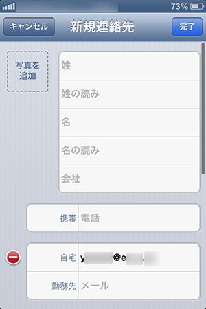 メッセージから新規連絡先登録方法3