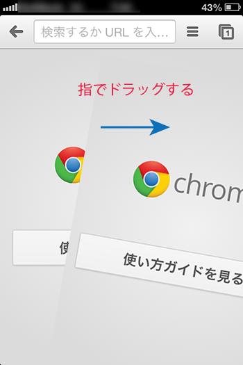 chrome_タブ画面操作方法2