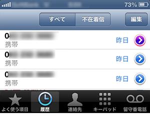 電話履歴からの連絡先登録方法1