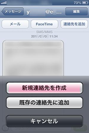 メッセージから新規連絡先登録方法2