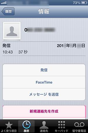 電話履歴からの連絡先登録方法2