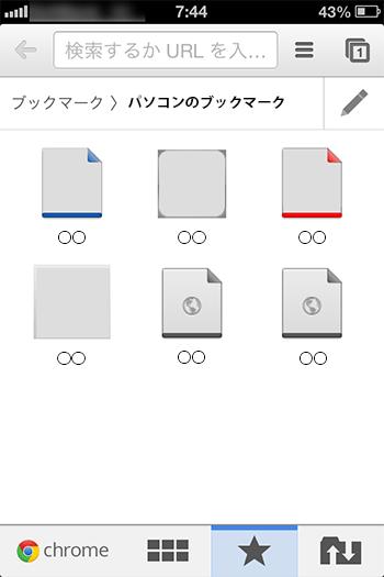 iphone_chromeアプリ_お気に入り