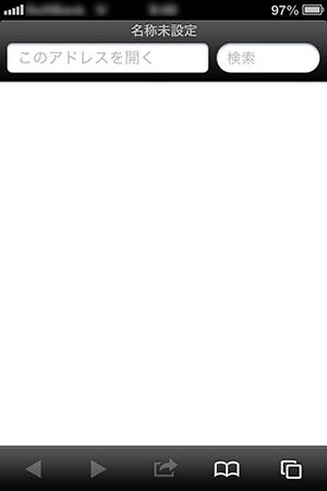 Safari設定_プライベートブラウズ設定_画面黒表示