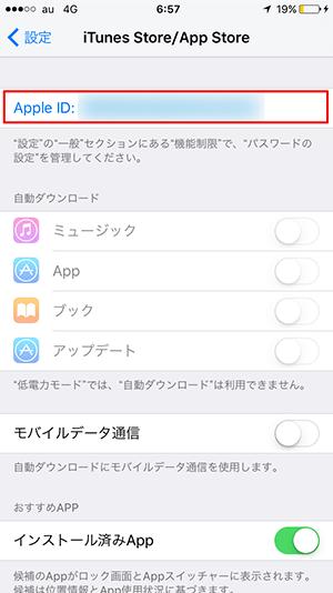 iTunes-AppStore設定画面Apple-ID指定