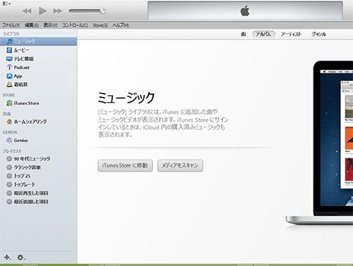 iTunes起動初期画面