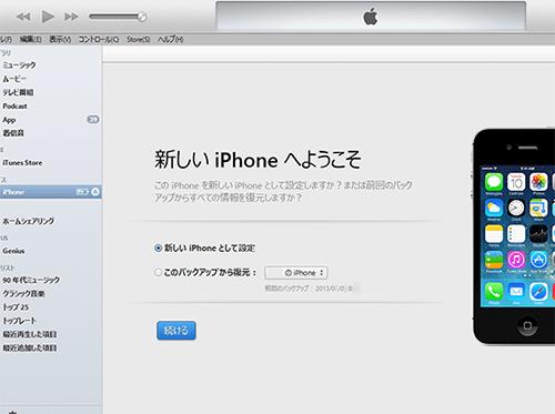iPhone接続時のiTunes画面