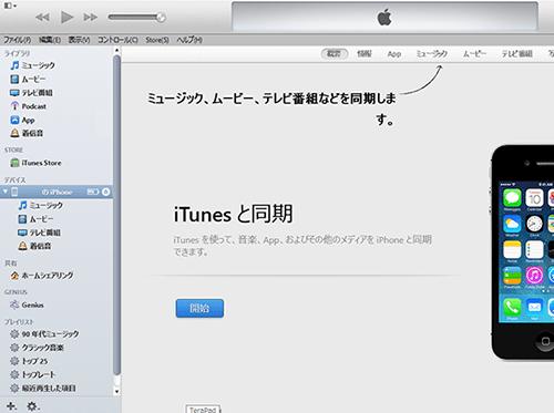 iTunesへのiPhone登録完了画面