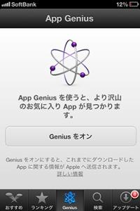 appstore_genius画面