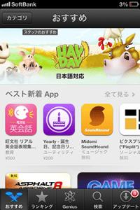 appstoreおすすめ画面