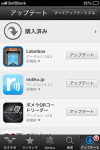 appstore_アップデート画面