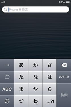 スポットライト検索画面_ioOS6