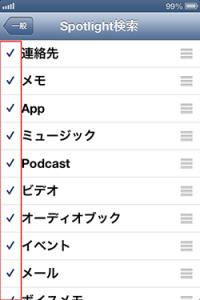 スポットライト検索対象アプリ
