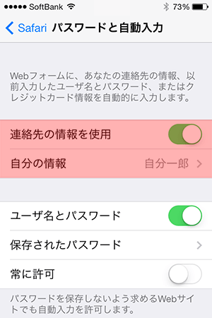 safari_設定アプリ項目_自動入力設定後