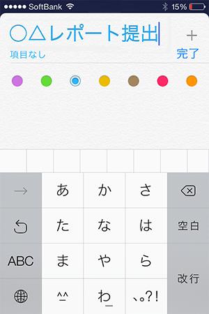 リマインダー_リスト入力例