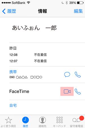 facetime_電話アプリ