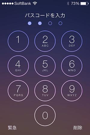 iphone自動ロック状態パスコード