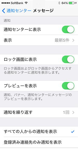 通知センター_メッセージアプリ設定画面2