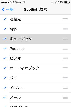iphone設定アプリ一般spotlight対象項目