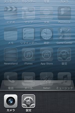 アプリの終了方法003