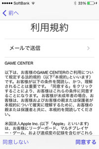 gamecenterアプリ05