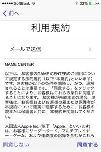 gamecenterアプリ05