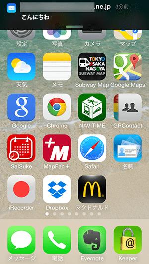iphone_通知センターバナー画面