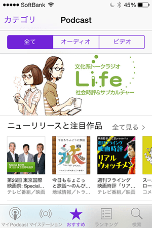 podcastアプリ画面02