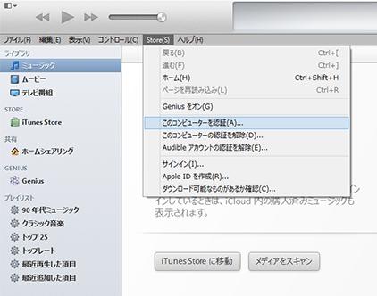 iTunesコンピューター認証