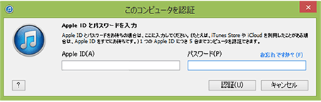 iTunesのコンピューター認証メニュー画面