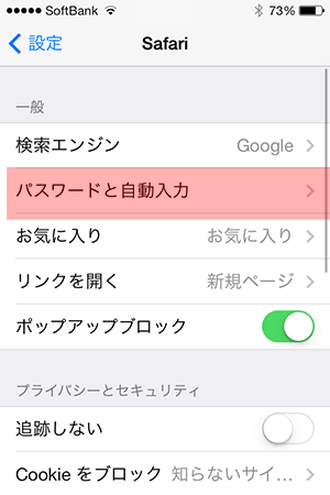safari_設定アプリ項目_自動入力