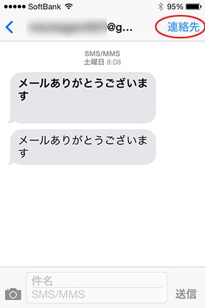 MMSメッセージアプリからのメール受信拒否の方法1