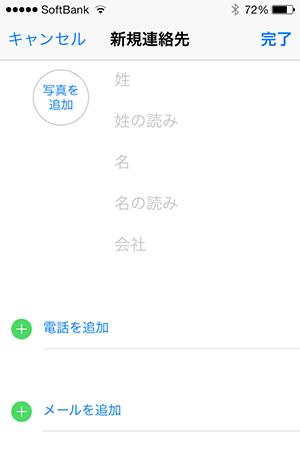 連絡先アプリ_連絡先追加入力画面