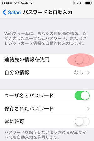 safari_設定アプリ項目_自動入力設定前