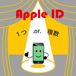 Apple IDって一つそれとも複数